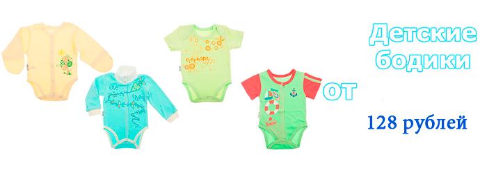 Дисконт детской брендовой одежды с доставкой